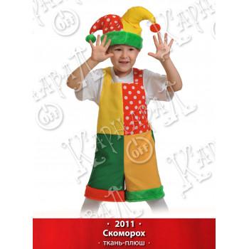 """Новогодний карнавальный костюм """"Скоморох"""" ткань-плюш"""