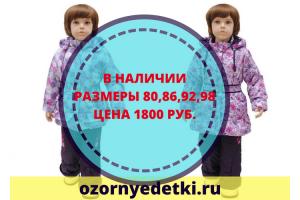 Российский производитель и всего за 1800 руб. костюм!