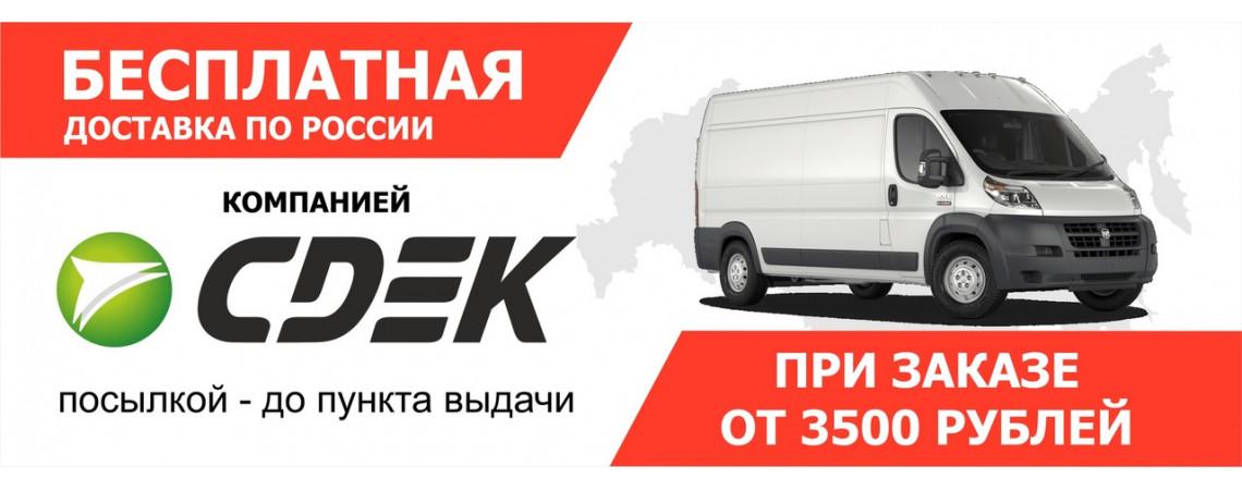 Бесплатная доставка от 3500 руб. СДЭК